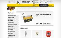 air-tools.com.ua